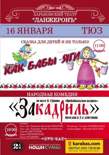 спектакль Закадриль в Сумах