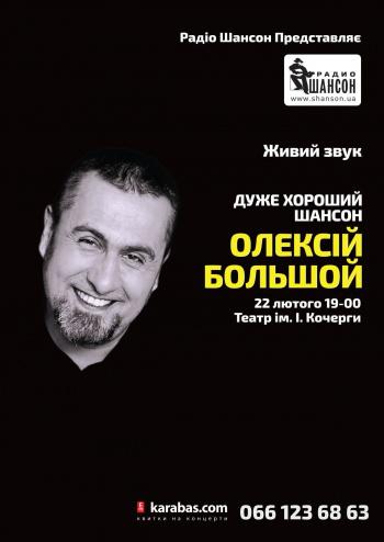 Концерт Алексей Большой в Житомире - 1
