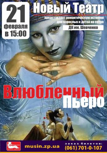 спектакль Влюбленный Пьеро в Мелитополе