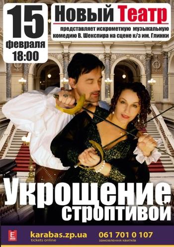 спектакль Укрощение строптивой в Запорожье - 1