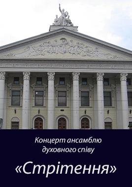 Концерт Ансамбль духовного пения «Сретение» в Запорожье