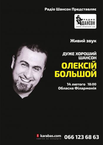 Концерт Алексей Большой в Кировограде