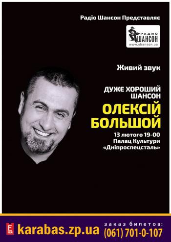 Концерт Алексей Большой в Запорожье - 1