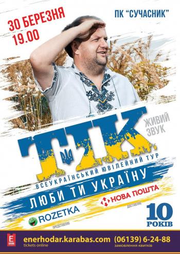 Концерт ТИК в Энергодаре - 1