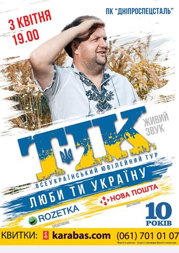 Концерт ТИК в Запорожье - 1