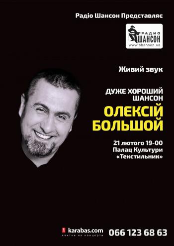 Концерт Алексей Большой в Ровно - 1