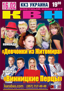 фестиваль КВН в Харькове