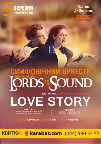 Концерт Lords of the Sound «Romantic Soundtrack Collection» в Полтаве - 1