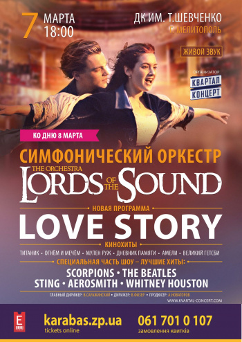 Концерт Lords of the Sound «Romantic Soundtrack Collection» в Мелитополе - 1