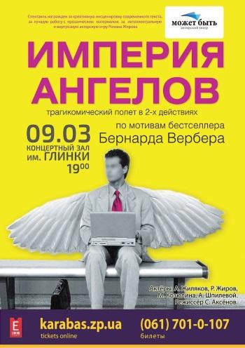 спектакль Империя Ангелов в Запорожье