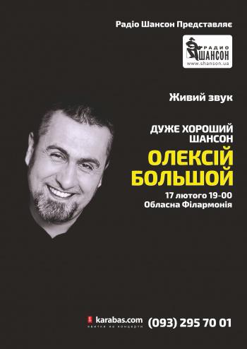 Концерт Алексей Большой в Черкассах - 1