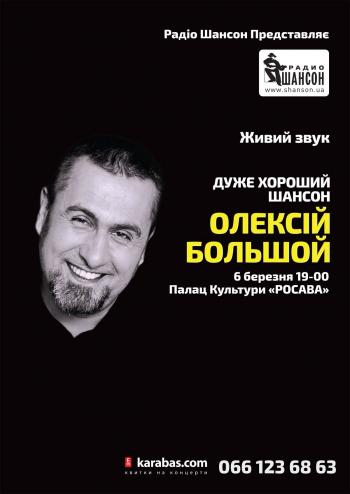 Концерт Алексей Большой в Белой Церкви - 1