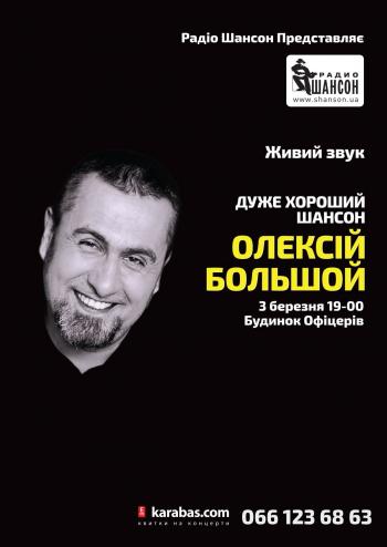Концерт Алексей Большой в Виннице - 1