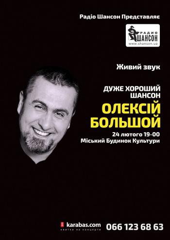Концерт Алексей Большой в Луцке