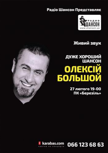 Концерт Алексей Большой в Тернополе - 1