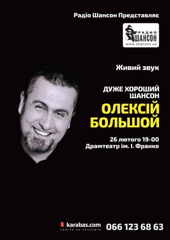 Концерт Алексей Большой в Ивано-Франковске - 1