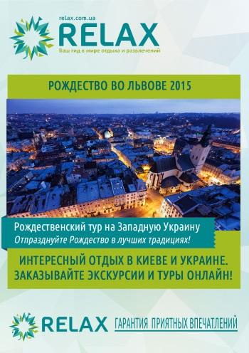 экскурсия Рождество во Львове 2015. Рождественский тур в Львове