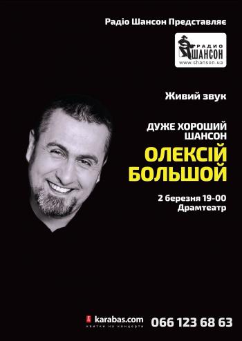 Концерт Алексей Большой в Черновцах - 1