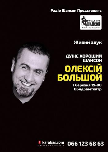 Концерт Алексей Большой в Хмельницком - 1