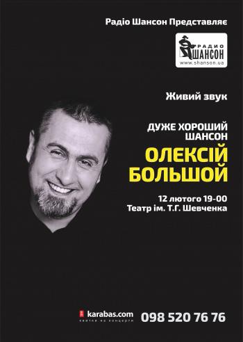Концерт Алексей Большой в Кривом Роге