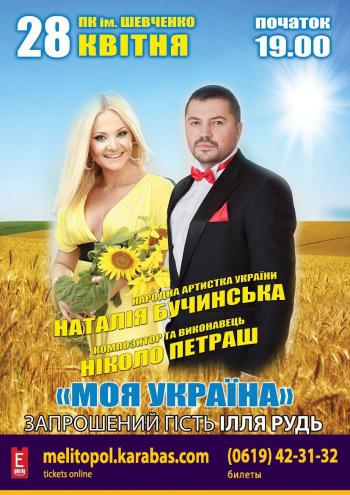 Концерт Наталия Бучинская и Николо Петраш в Мелитополе