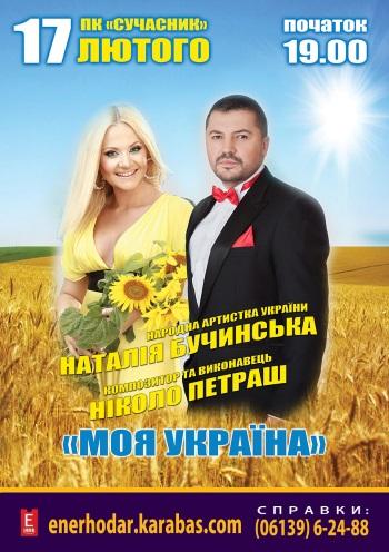 Концерт Наталия Бучинская и Николо Петраш в Энергодаре