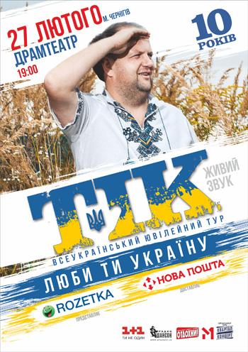 Концерт ТИК в Чернигове - 1