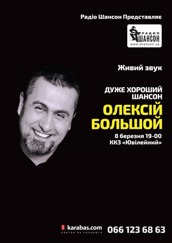 Концерт Алексей Большой в Херсоне - 1