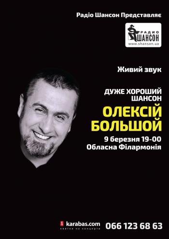 Концерт Алексей Большой в Одессе - 1