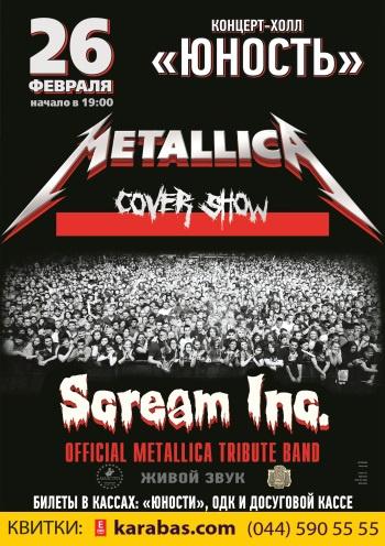 Концерт Scream Inc. Metallica Official Tribute в Николаеве - 1