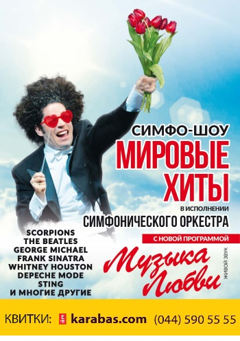 Концерт Симфо-Шоу «Мировые хиты» в Черкассах
