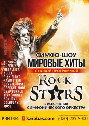 Концерт Симфо-Шоу «Мировые хиты» в Днепропетровске