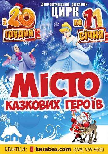 детское мероприятие Город сказочных героев в Днепре (в Днепропетровске)