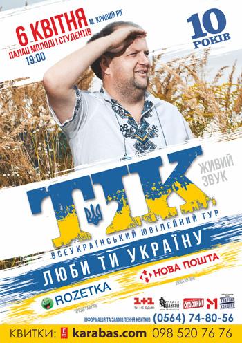 Концерт ТИК в Кривом Роге - 1