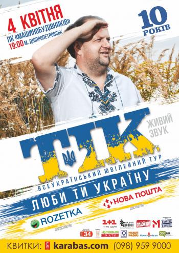 Концерт ТИК в Днепре (в Днепропетровске) - 1