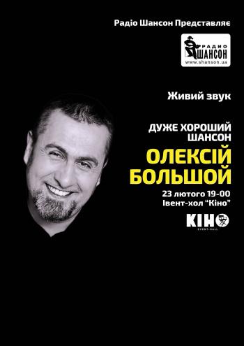 Концерт Алексей Большой в Львове