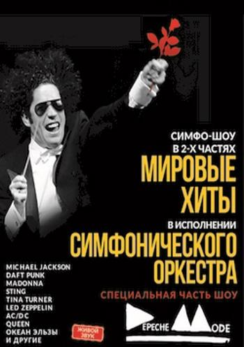 Концерт Симфо-Шоу «Мировые хиты» в Львове