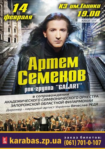 Концерт Артем Семенов в Запорожье - 1