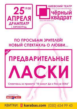 спектакль Предварительные Ласки... в Кропивницком (в Кировограде)