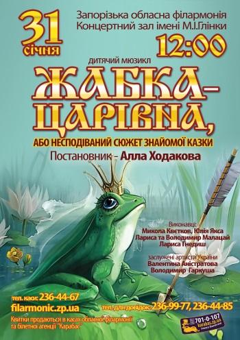 Концерт Жабка-царівна, або несподіваний сюжет знайомої казки в Запорожье