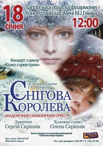 спектакль Снежная Королева. Академический симфонический оркестр в Запорожье