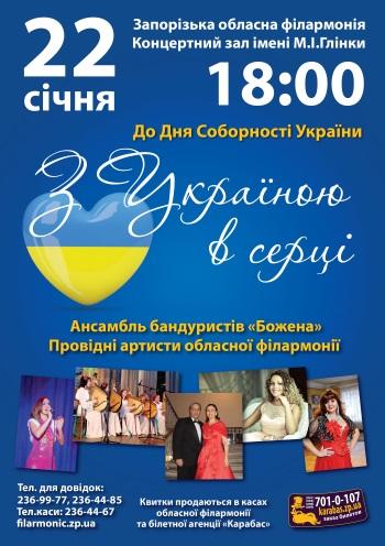 спектакль С Украиной в сердце в Запорожье