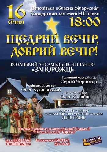 спектакль Щедрый вечер, добрый вечер! в Запорожье