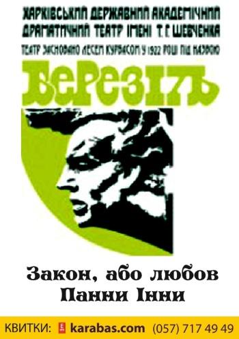 спектакль Любовь Госпожи Инны в Харькове
