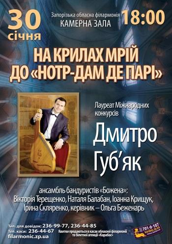 Концерт На крилах мрій до «Нотр-Дам де Парі» в Запорожье