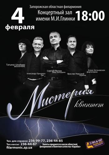 Концерт Мистерия в Запорожье