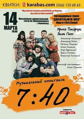 спектакль Музыкальный спектакль 7:40 в Кировограде