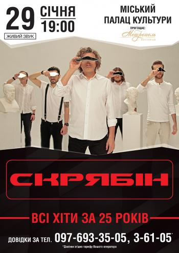 Концерт Скрябин в Кременчуге - 1