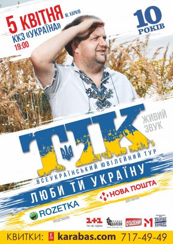 Концерт ТИК в Харькове - 1