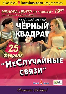 спектакль Черный квадрат. НеСлучайные связи в Днепропетровске